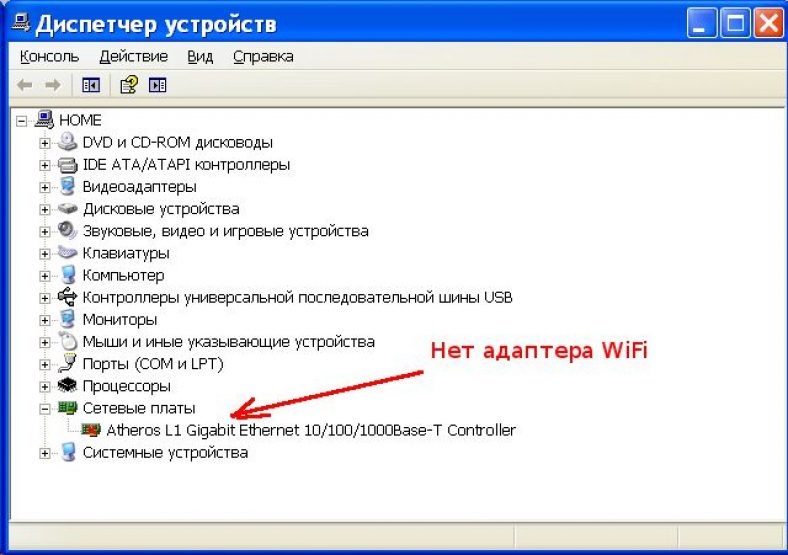 Пропадает интернет по wi-fi после выхода из спящего режима windows