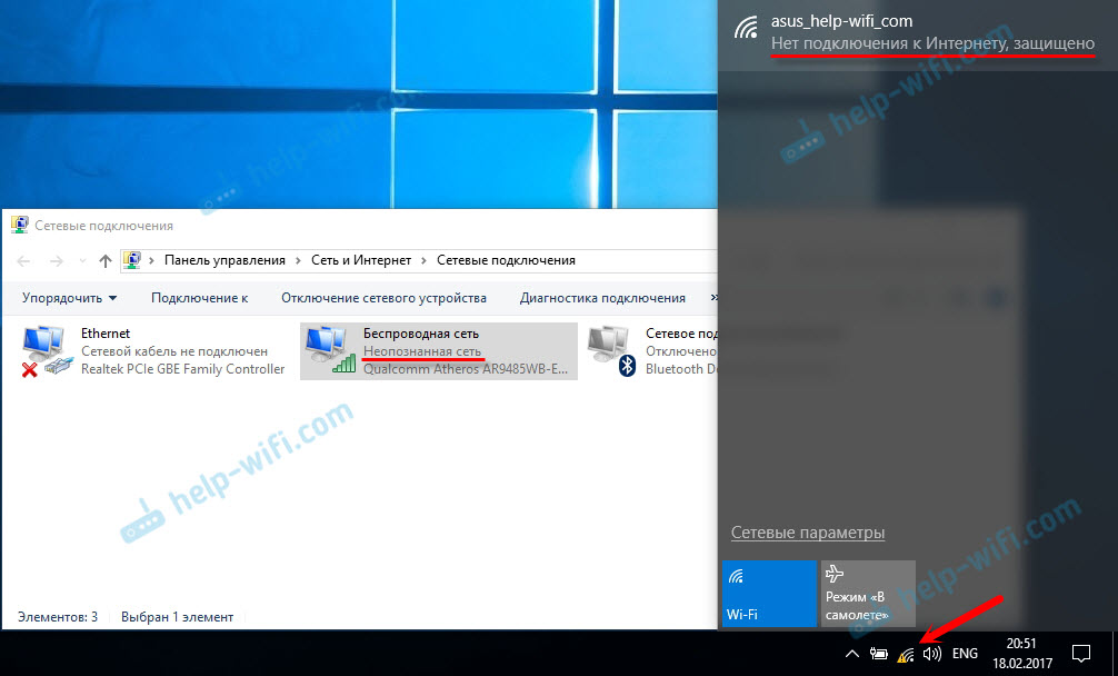 Неопознанная сеть windows 10 | remontka.pro
